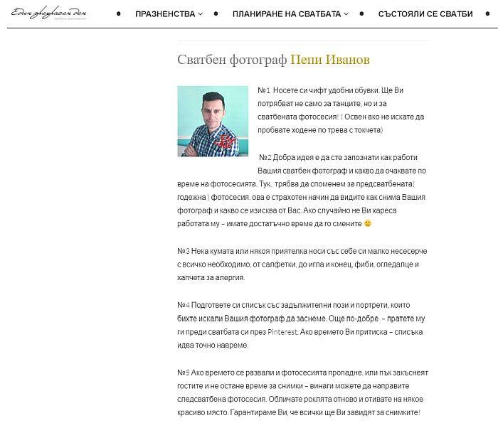 сватбени снимки съвети пепи иванов pepifoto.com