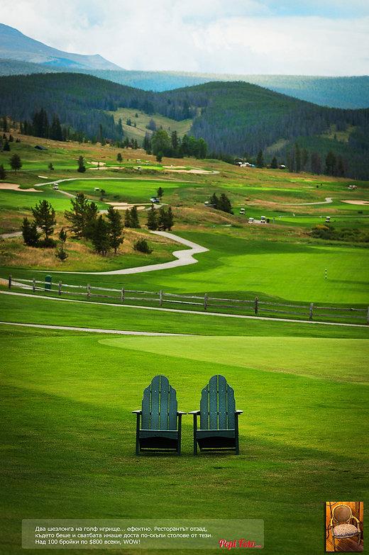 два стола на голф игрище