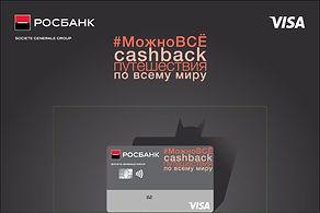 РосБанк.jpg