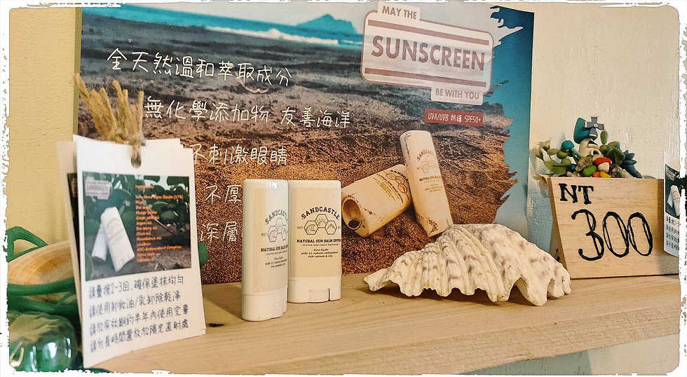 SandCastle Physical sunscreen SandCastle物理性防曬膏