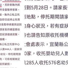 因應新冠肺炎疫情的最新資訊 The latest information in response to the Covid-19