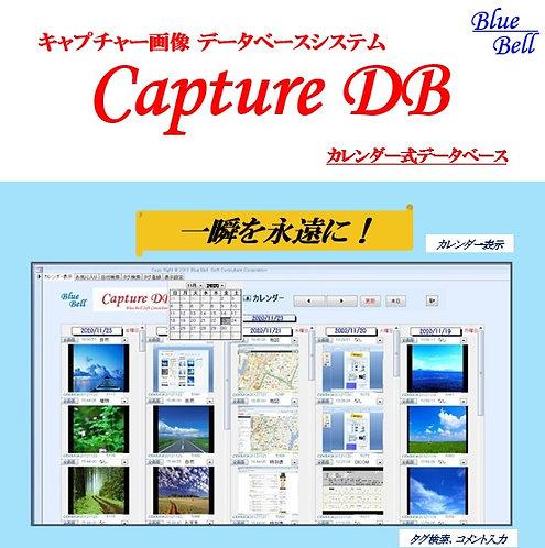 CaptureDB システム ( 一瞬の記憶と記録を保存する !!)