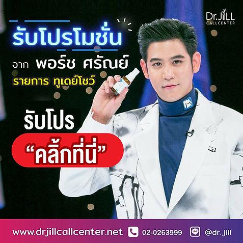 dr.jillcallcenterพอรช800.jpg