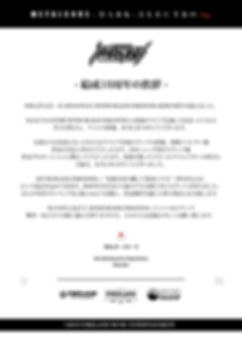 SBP結成10周年挨拶_page-0001.jpg