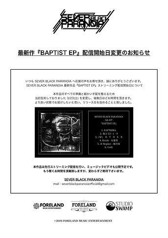 SBP BAPTIST 配信開始日延期のお知らせ2.jpg