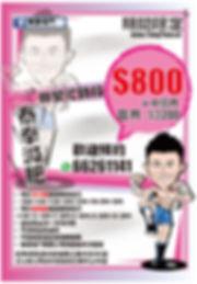 800 POSTER_pink-01-01.jpg