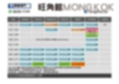 2020MK JAN Timetable-01.jpg