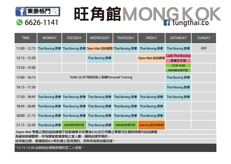 2020MK JAN Timetable-01.jpg
