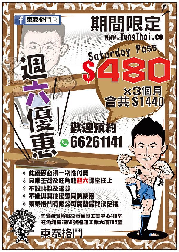$480 SAT POSTER-01.jpg