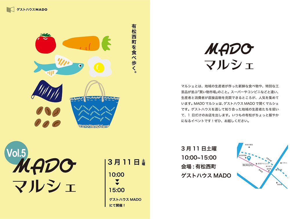 MADOマルシェ Vol.5