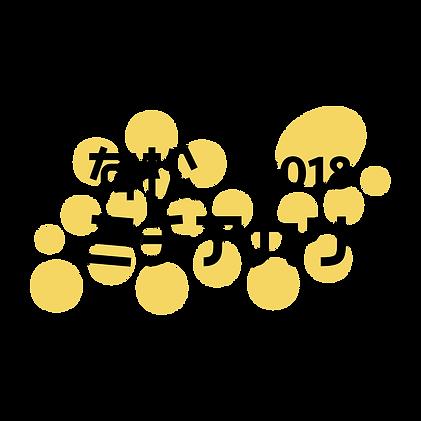 ミチアカリ2018ロゴ.png
