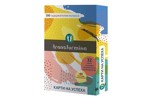 Трансформика Карти на Успеха