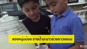 สองหนูน้อยในลอนดอน ผุดไอเดีย ขายน้ำมะนาวช่วยชาวเยเมน