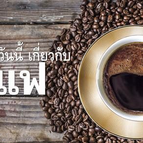 6 ทิปส์สุขภาพดี จากการดื่มกาแฟ