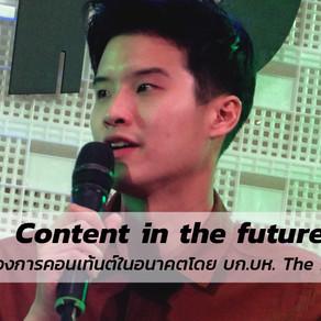 Content in the Future มุมมองเทรนด์คอนเท้นต์ โดย บก.บห. The Momentum