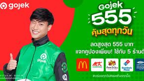 Gojek 555 โปรสุดคุ้ม ลดสูงสุด 555 บาท เมื่อสั่งอาหารผ่าน Gojek