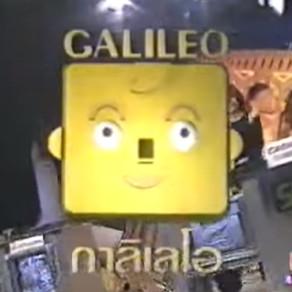 ย้อนอดีต เกมโชว์วิทยาศาสตร์ กาลิเลโอเกม