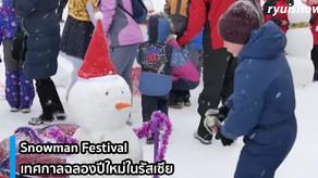 รัสเซียจัดเทศกาล Snowman สร้างรอยยิ้มแห่งความสุขรับปีใหม่