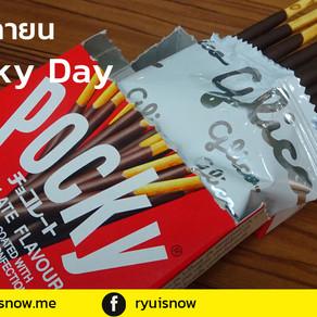 11 เดือน 11 วัน Pocky Day วันแห่งการแชร์ความสุข