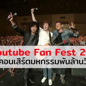 Youtube Fan Fest 2017 คอนเสิร์ตรวมดาว ยูทูปเบอร์
