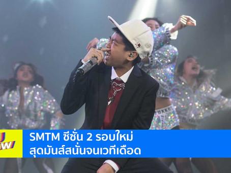 SMTM 2 รอบ OFFICIAL PERFORMANCE 1 สุดมันส์สนั่นจนเวทีเดือด!!