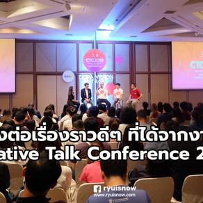 ส่งต่อเรื่องราวดีดี ที่ได้จากงาน Creative Talk Conference 2019