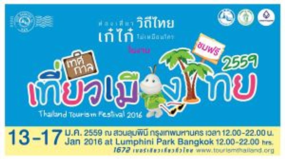 ท่องเที่ยววิถีไทย-2559