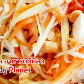 ส้มตำ ติดโผ อาหารที่ดีที่สุด โดย Lonely Planet