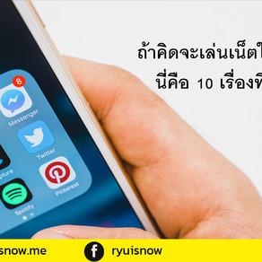 10 เรื่องห้ามไม่รู้ ถ้าคิดจะเล่นเน็ตในเมืองไทย