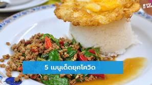 เปิดโผ 5 อาหารไทยในยุคโควิด