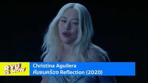 คริสติน่า อากิเลร่า คัมแบคร้อง Reflection (2020) ในภาพยนตร์ MULAN