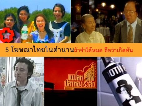 ถ้าจำได้หมด ถือว่าเกิดทัน กับ 5 โฆษณาไทยในตำนาน