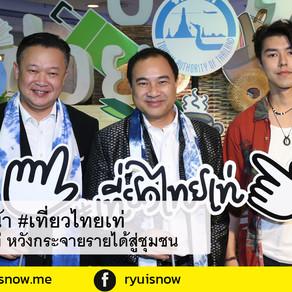 นาย ณภัทร ชวนมา #เที่ยวไทยเท่ ชม ชิม ช่วย ช้อป แชร์
