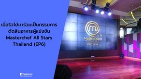 เมื่อริวได้ไปร่วมชิมอาหาร ในสัปดาห์ล่าสุดของ MasterChef All Stars Thailand