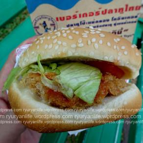 เบอร์เกอร์ปลาทู เมนูที่ต้องกินให้ได้ในชาตินี้