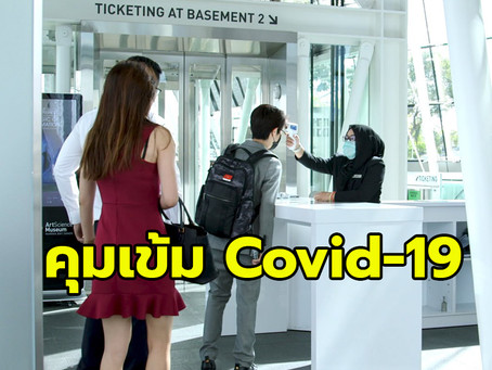 """สิงคโปร์ เปิดตัวแคมเปญ """"SG CLEAN"""" มาตรการเชิงรุกลดความเสี่ยง Covid-19"""