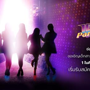 โอกาสสู่การเป็นไอดอล เริ่มแล้ว กับการสมัคร Idol Paradise