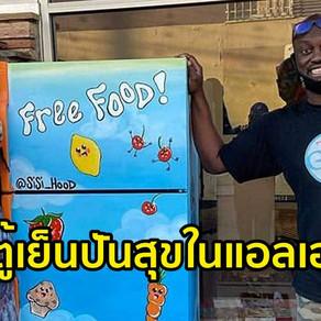 ตู้เย็นปันสุข ส่งต่อเรื่องราวดีๆ ในการฝ่าวิกฤตโควิด-19 ที่แอลเอ