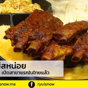 เปิดแล้ว James Cheese สาขาแรกในไทย