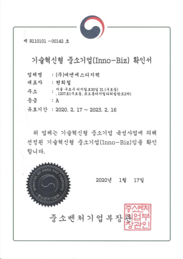 이노비즈 확인서_20200217.png