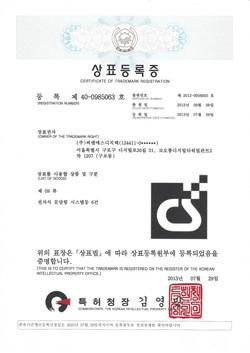 상표등록증_20130729_CI