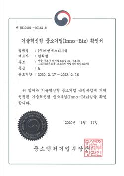 이노비즈 확인서_20200217_국문