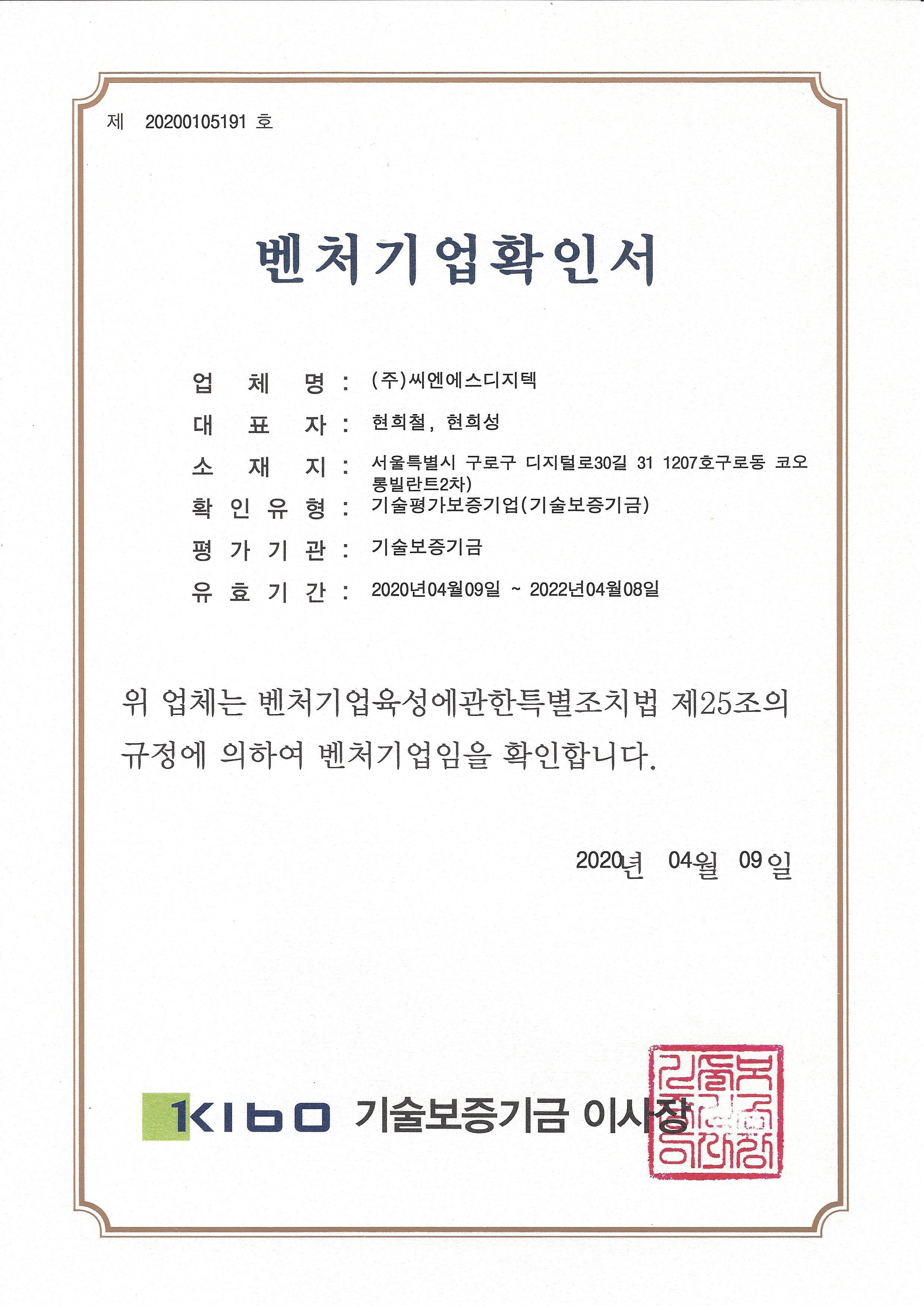 벤처기업확인서_20200409