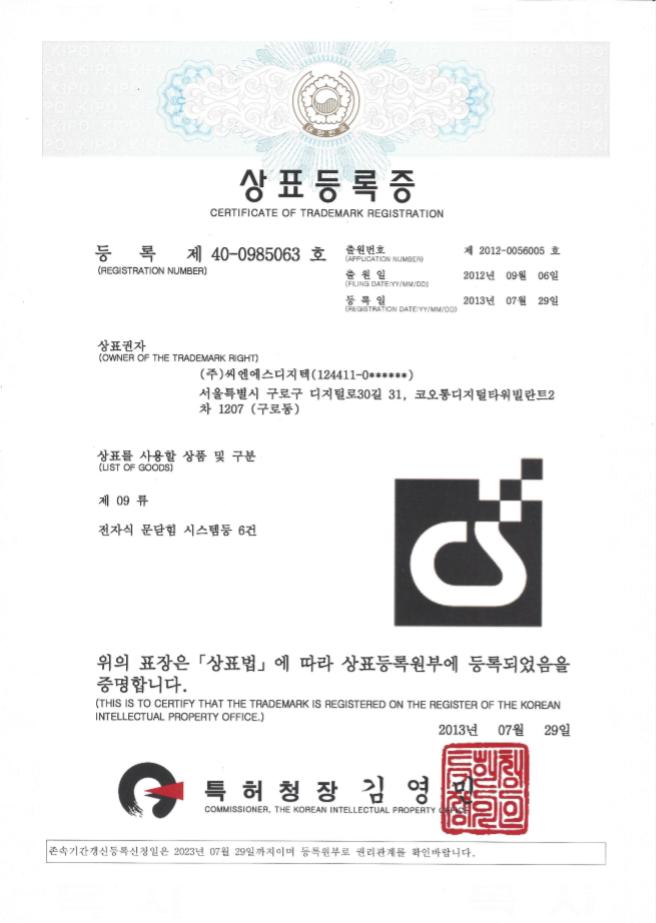 20130729_상표등록증_로고