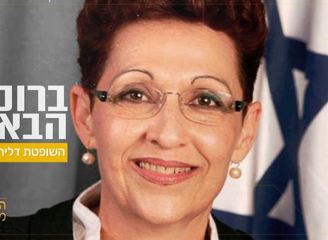 השופטת דליה גנות מצטרפת להשקעות משפטיות