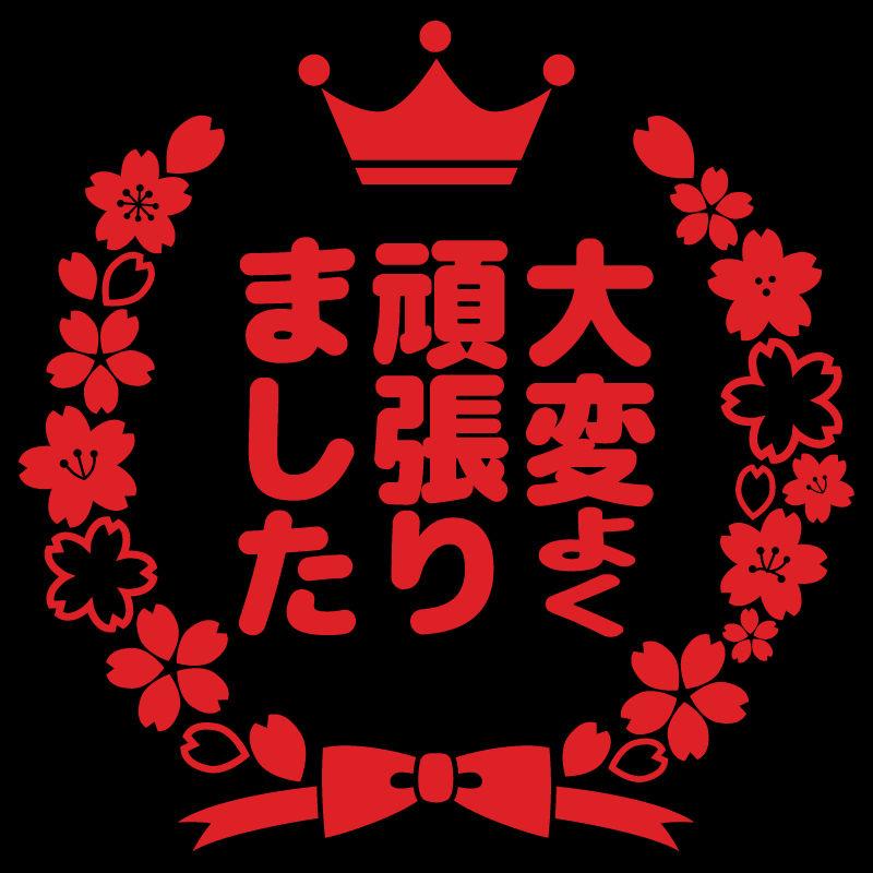 てん 歌詞 すっ すっく 花田ゆういちろう、小野あつこ すすめ!すってんすっく!