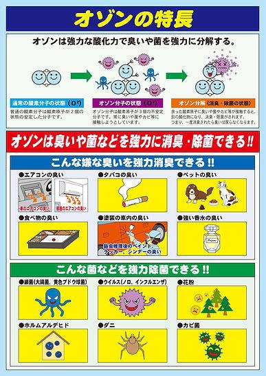 オゾン (4).jpg