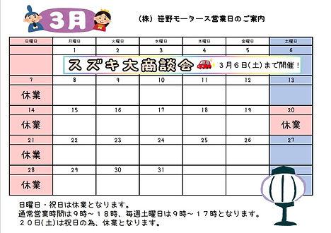 笹野モータース 3月.jpg