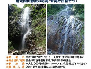 第3回 男滝・女滝シャワーウォーク開催!