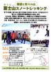 第5回冨士山スノートレッキング